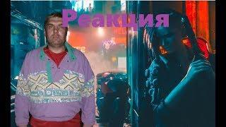 "Реакция МУЖИКА на ""CYBERPUNK 2077 - Трейлер E3 2019''"