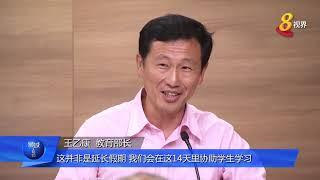 【武汉肺炎】本地学府师生从中国返新后 必须请假14天