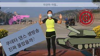 [한글자막] 미얀마 쿠데타 일어나는지  모르고 에어로빅…