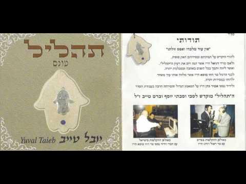 יובל טייב -  תהליל לכלה | תהליל - youval taieb - tahalil lacala