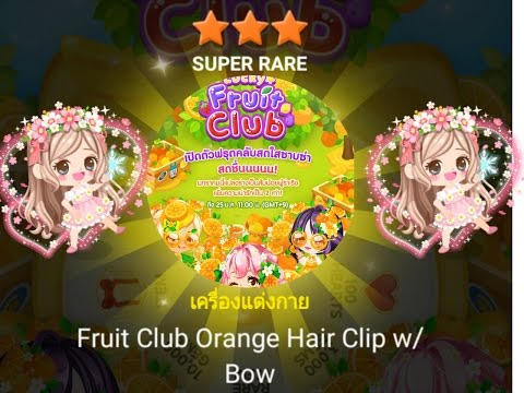 สุ่ม Lucky fruit club!!!!! [LINE PLAY]