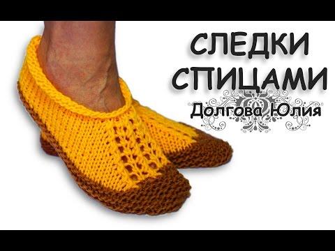 Вязание тапочек спицами. Тапочки-следки на двух спицах. Вязание для начинающих / knitting slippers