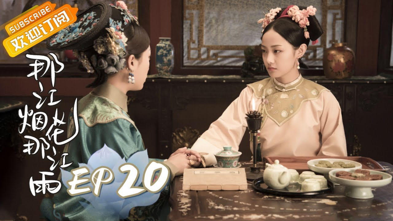 《那江烟花那江雨》第20集 梅妃冒名顶替遭拆穿 Love Story of Court Enemies EP20【芒果TV青春剧场】