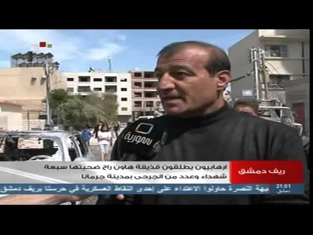ريف دمشق - إرهابيون يطلقون قذيفة هاون راح ضحيتها سبعة شهداء وعدد من الجرحى بمدينة جرمانا