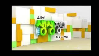 KBS2 생생정보 스페셜 ED