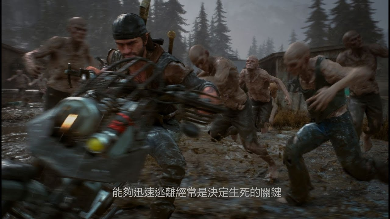 days gone 中文 版