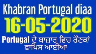 16 May 2020 KHABRAN PORTUGAL TO [PUNJABI IN PORTUGAL]PORTUGAL NEWS IN PUNJABI