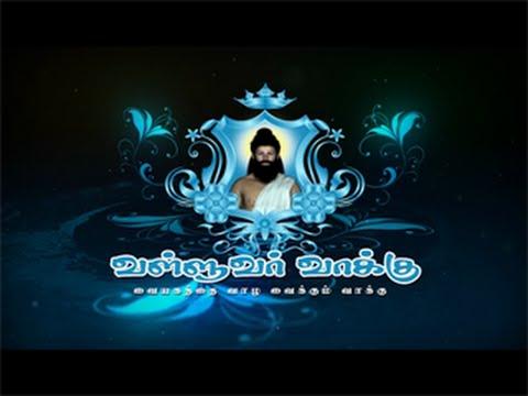 Image result for வன்சொல் வழங்கு வது