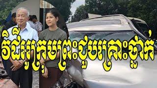 វិដីអូក្រុមព្រះជួបគ្រោះថ្នាក់,cambodia hot news today, radio khmer all 2018,