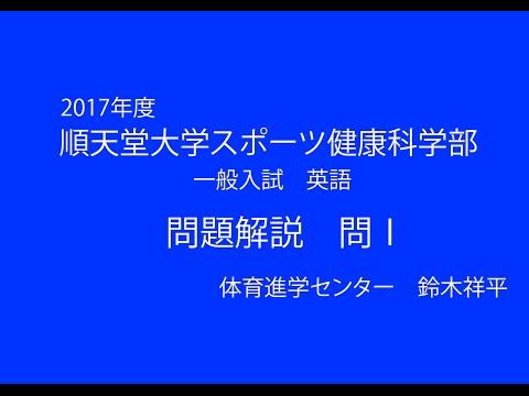 2017年順天堂大学一般入試英語解説 問1