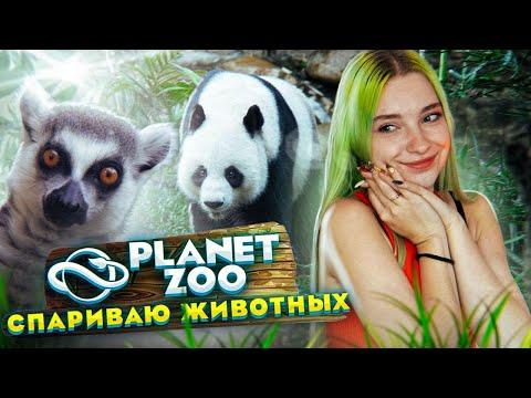 ОБЕЗЬЯНИЙ КАКАШКОКРАД 💚 ► Planet Zoo