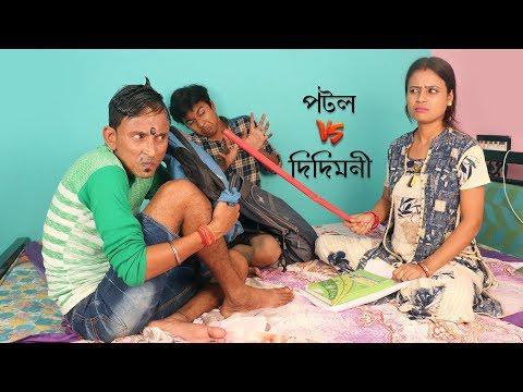 Sunil Pinki New Comedy || Potol Vs Didimoni Part-4 || Film Star Celebrity