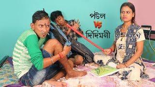 Download Sunil Pinki New Comedy || Potol vs Didimoni Part-4 || Film Star Celebrity Mp3 and Videos