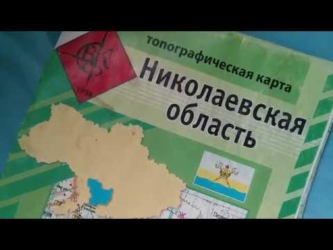 Топографическая карта Украины - Николаевская область