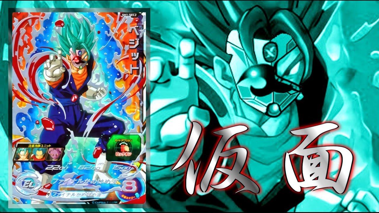 仮面のベジットブルー ドラゴンボール超 Dragonball Vegetto Super