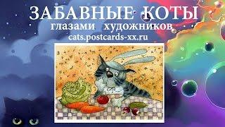 Забавные коты -  художник Виктория Кирдий ::   Funny cats -  artist draws