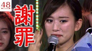 【NMB48】木下春奈 最後の最後に不倫スキャンダルを認め、今さら謝罪・...