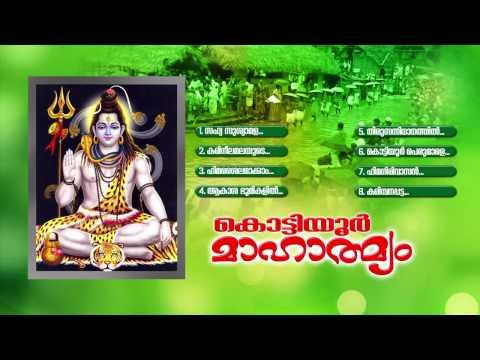 കൊട്ടിയൂര് മാഹാത്മ്യം | KOTTIYOOR MAHATHMYAM | Hindu Devotional Songs Malayalam | Siva Songs