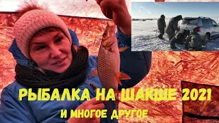 Спасаем LC 200 Рыбачим на Шакше 13 02 21