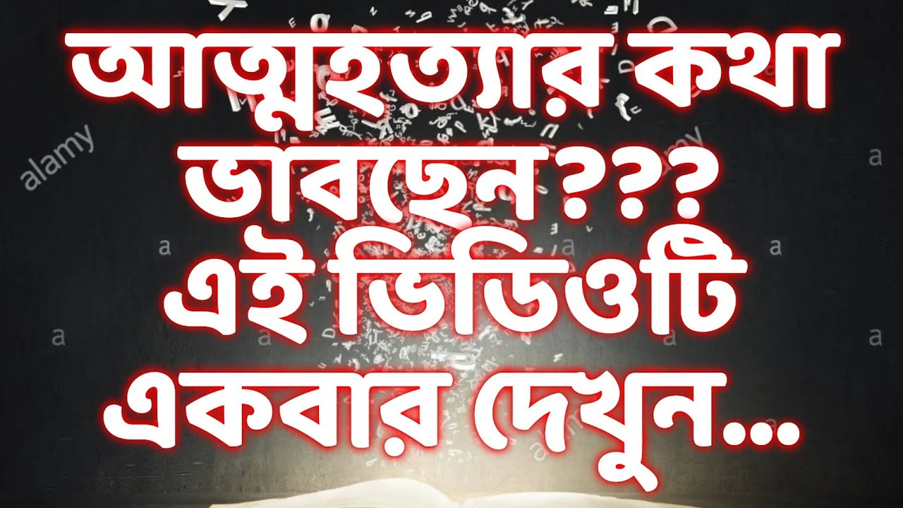 ঘুরে দাঁড়ান, দেখিয়ে দিন বিশ্বকে / Motivational speech / motivational video / sada Kagoj সাদা কাগজ