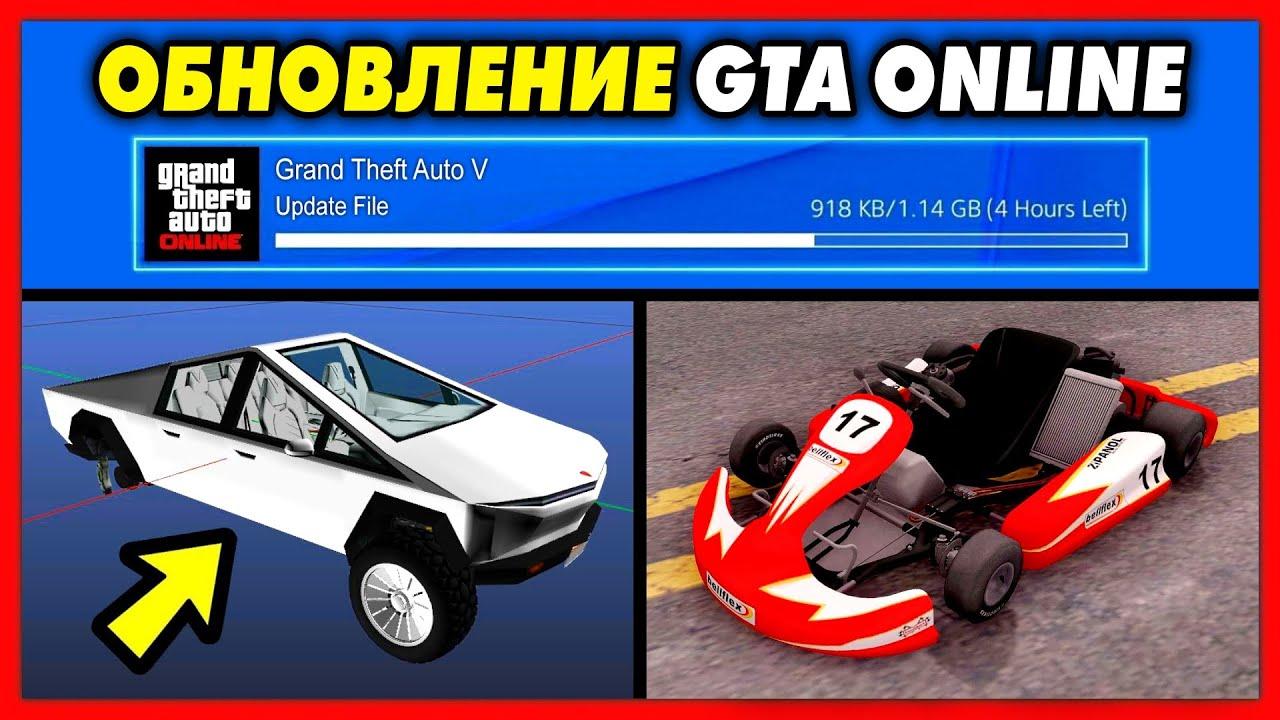 ОБНОВЛЕНИЕ 2020 / Дата Выхода, Новый Транспорт & Другое! / GTA 5 Online