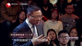 【花絮】近代侵华战争令中国近代民族意识觉醒!《这就是中国》第6期【东方卫视官方高清】