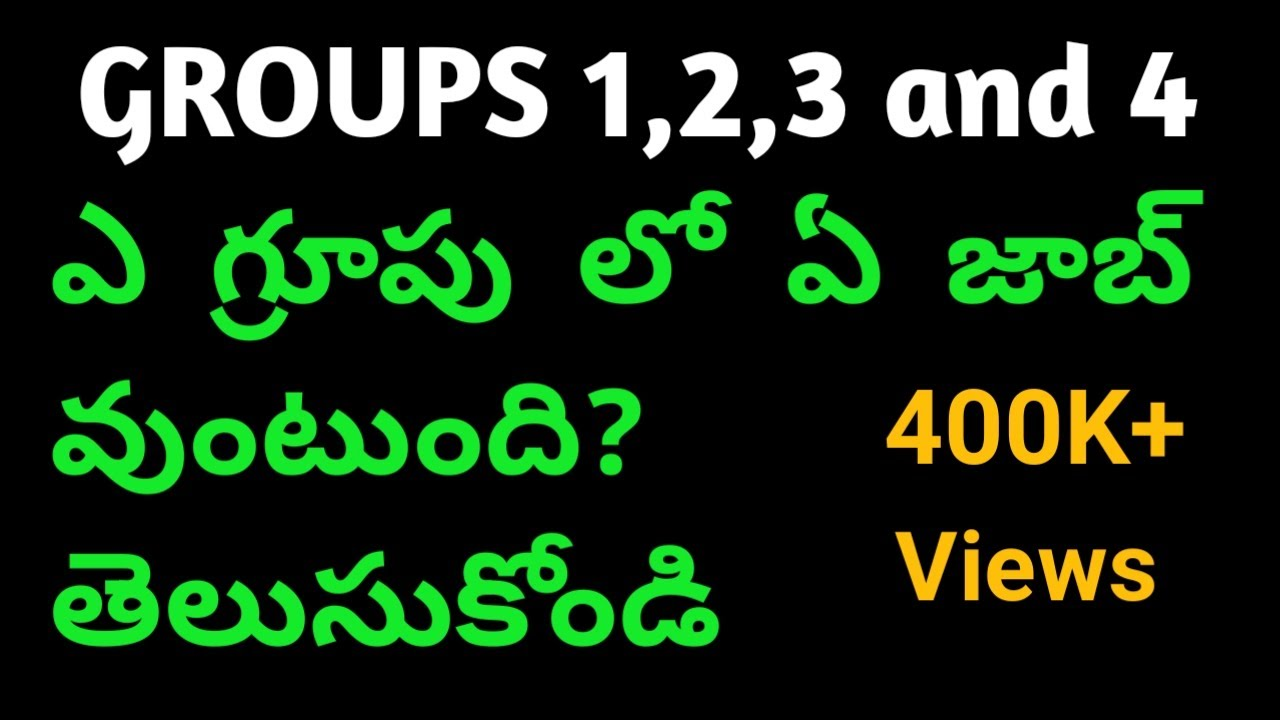 Download group1, group2, group3, group4 posts    list of groups posts in public service commission
