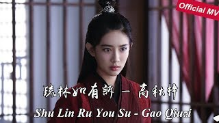 《陈情令The Untamed》Official MV 疏林如有诉 Shu Lin Ru You Su —高秋梓 Gao QiuZ 演绎温情难逃的宿命【Wen Qing Character Song】