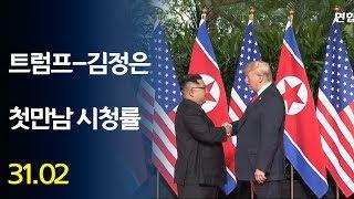트럼프-김정은 첫 만남 시청률 31.02% / 연합뉴스 (Yonhapnews)