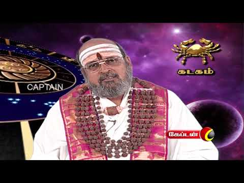 16.07.2019   இன்றைய ராசிபலன்   Indraya Rasi Palan   Daily rasi palan   #ராசிபலன்   #astrology_tips  #tamil_jodhidam  Like: https://www.facebook.com/CaptainTelevision/ Follow: https://twitter.com/captainnewstv Web:  http://www.captainmedia.in