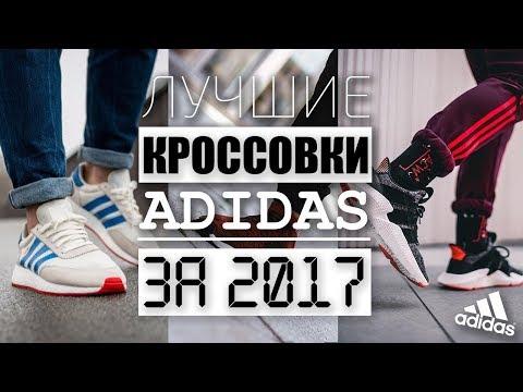 ЛУЧШИЕ КРОССОВКИ ОТ ADIDAS ЗА 2017 ГОД | топ 10 | лучшие кроссовки от адидас | лучшие кроссовки 2017