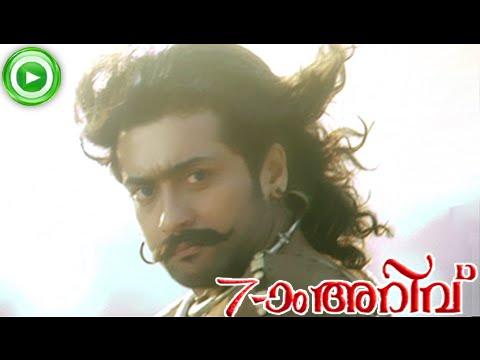 Malayalam Movie 2013 Ezham Arivu (7aum Arivu)   New Malayalam Movie Scene 1 [HD]
