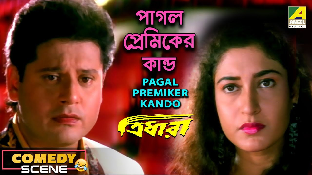 Pagal Premiker Kando | Comedy Scene | Tridhara | Tapas Paul | Satabdi Roy