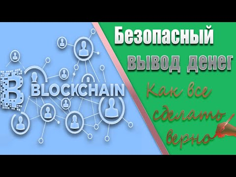Blockchain, вывод криптовалюты Stellar(XLM) на карту! Халявный AirDrop бонус от Blockchain!
