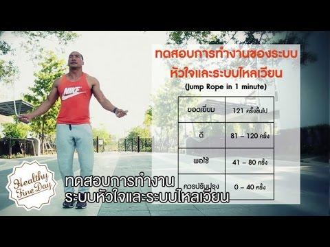 แบบทดสอบการทำงานของระบบหัวใจและระบบไหลเวียน [Healthy Fine Day by Mahidol]
