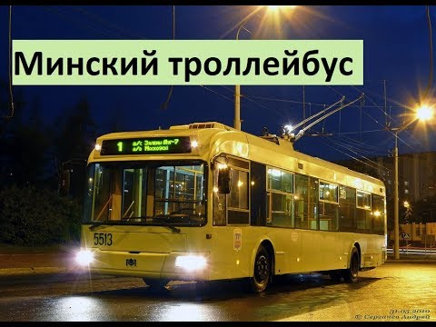 Минский троллейбус