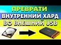 Поделки - Как из внутреннего жесткого диска сделать внешний USB жесткий диск