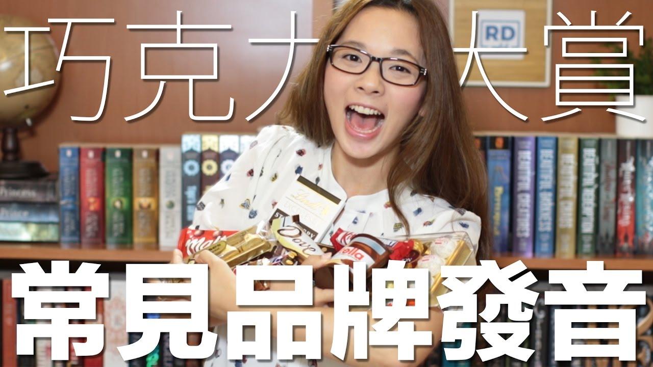 阿滴英文|巧克力大賞時間! 超商常見品牌發音 - YouTube