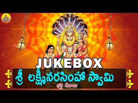 Sri Lakshmi Narasimha swamy Bhakti Songs | Sri Lakshmi Narasimha Swamy Songs Jukebox