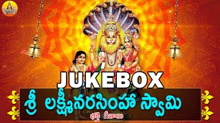 Sri Lakshmi Narasimha swamy Bhakti Songs | Sri Lakshmi Narasimha Swamy Songs Jukebox
