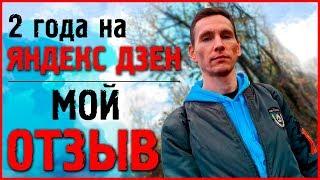 честный отзыв о заработке на Яндекс Дзен.  Выводы после 2 лет работы на Дзене