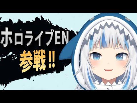 ホロライブEN + YAGOO全員参戦!!