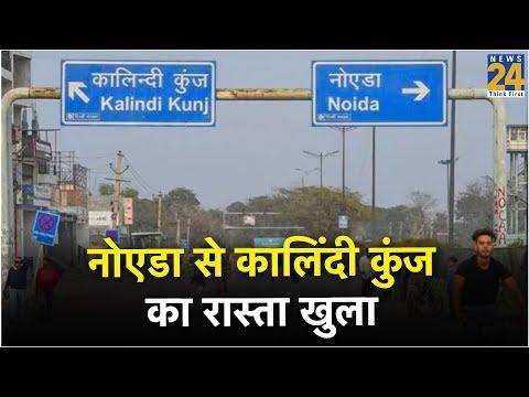 Latest News : नोएडा से कालिंदी कुंज का रास्ता खुला