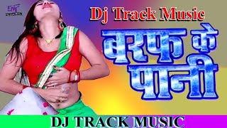 Gambar cover Dj Track Barf Ke Pani Ragrat Bani__-Bablu Sanwariya बर्फ के पानी (BhojpuriAwaj