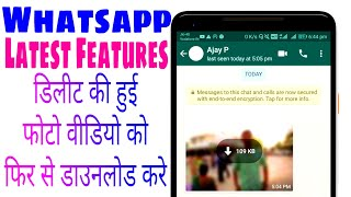 How to Recover WhatsApp Deleted Photos and Videos (WhatsApp Latest Features)