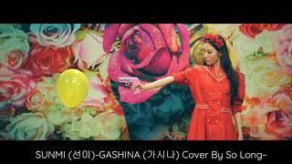 (Ukulele Cover) SUNMI (선미) - GASHINA (가시나) By So Long~