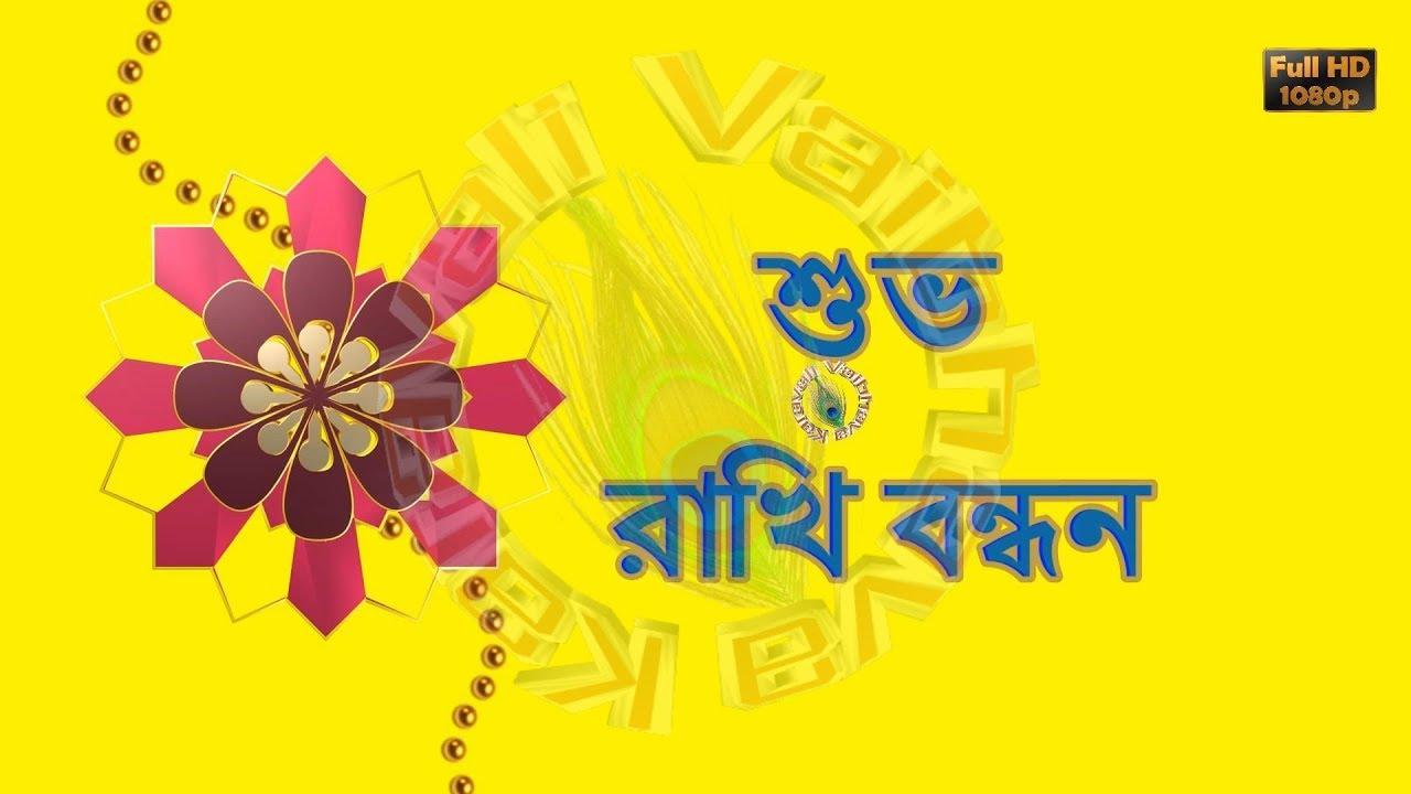 Happy Raksha Bandhan Quotes in Bengali