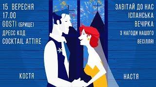 Необычное приглашение на свадьбу (анимационное видеоприглашение на свадебную вечеринку)
