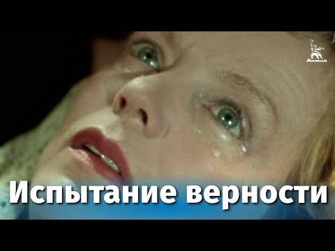 Испытание верности (драма, реж. Иван Пырьев, 1954 г.)