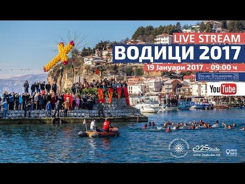 Водици 2017 во Живо од Охрид | Epiphany 2017 Ohrid LiveStream.mk